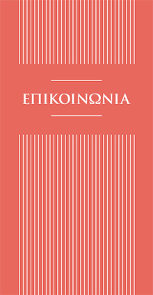 left-epikoinonia